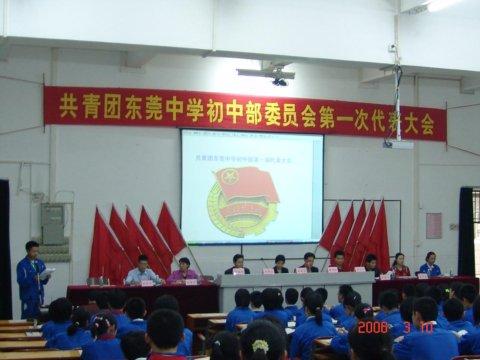 东莞中学初中部举行了共青团东莞中学初中部第画图电路图初中软件物理图片