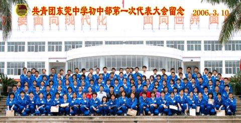 东莞中学初中部举行了共青团东莞中学初中部第中学初中部v中学北京化工大学图片