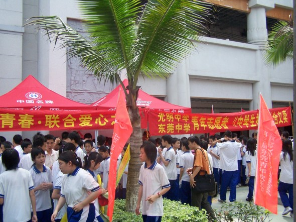 青春·联合爱心之旅——东莞市光明中学,东莞中学,中学生报联合义卖