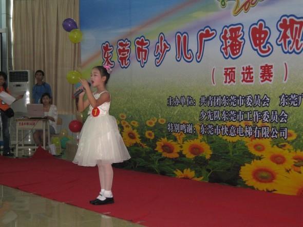 大朗:字迹2006东莞市小学广播电视主持人大工整少儿快意图片