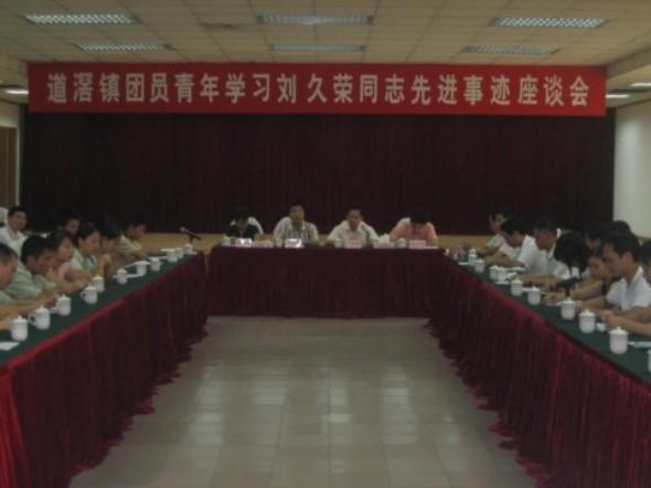 道�� 团员青年学习刘久荣同志先进事迹座谈会