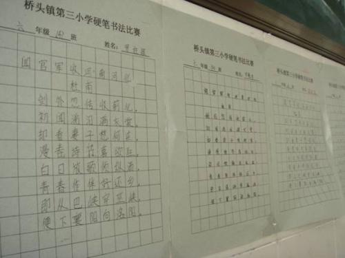 桥头:第三小学举行硬笔书法比赛