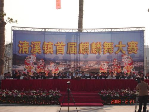 我镇在清溪文化公园麒麟广场举办了清溪镇首届麒麟舞大赛,跟广大市民
