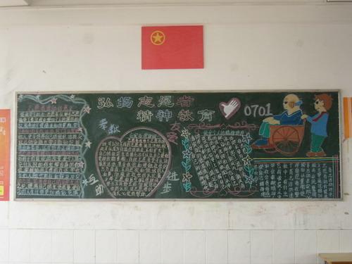 东莞:志愿暖人心 青春促和谐——经贸学校开展全校黑板报大赛图片