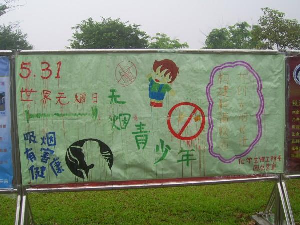 校园环境卫生海报手绘