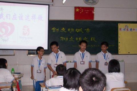 景中学团委举行文明礼仪教育主题班会