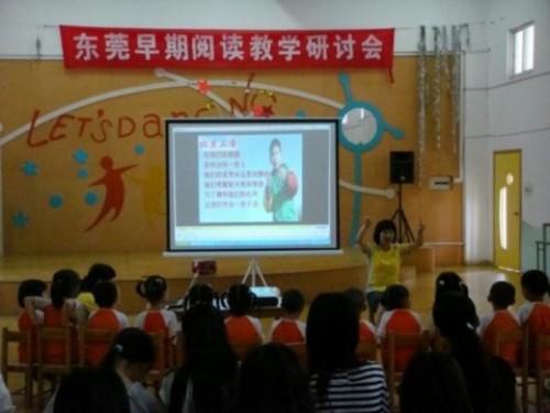 厚街:菊新幼儿园团支部参加东莞早期阅读教学研讨会
