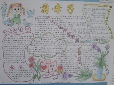 幼儿园彩色边框花纹简笔画