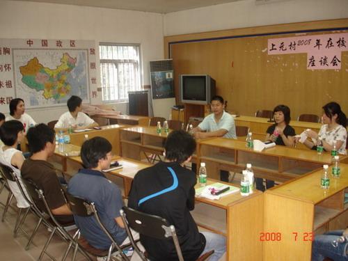 清溪:上元团支部召开2008年大学生座谈会