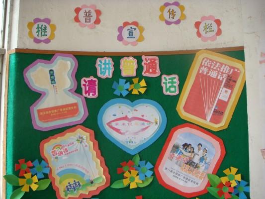 厚街:机关幼儿园团支部举办推广普通话宣传周展示