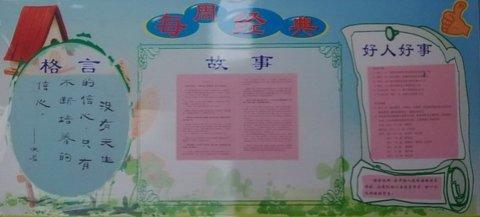 中学团委宣传栏
