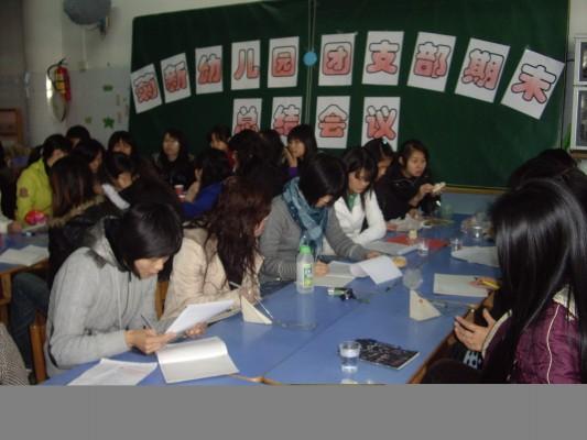 厚街:菊新幼儿园团支部召开期末工作总结交流会