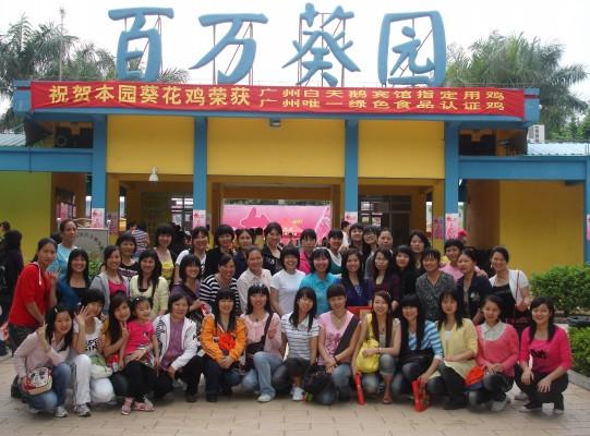 厚街:菊新幼儿园团支部开展春游活动