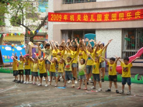 2009小学庆六一儿童节活动方案