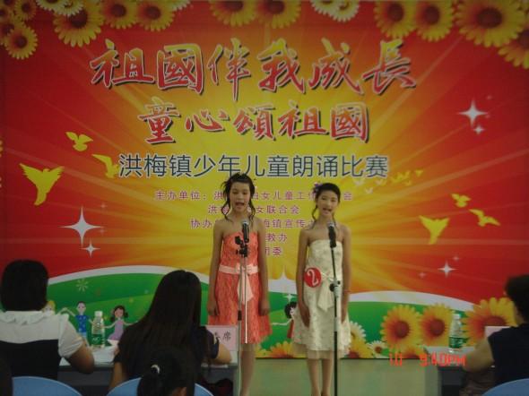洪梅:举办少年儿童朗诵比赛