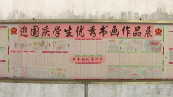 """厚街:双岗小学少先队大队部举行""""迎国庆""""书法作品展览图片"""