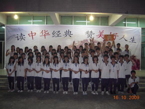 东莞市第四高级中学:读中华高中,赞美经典生房间女生好人图片