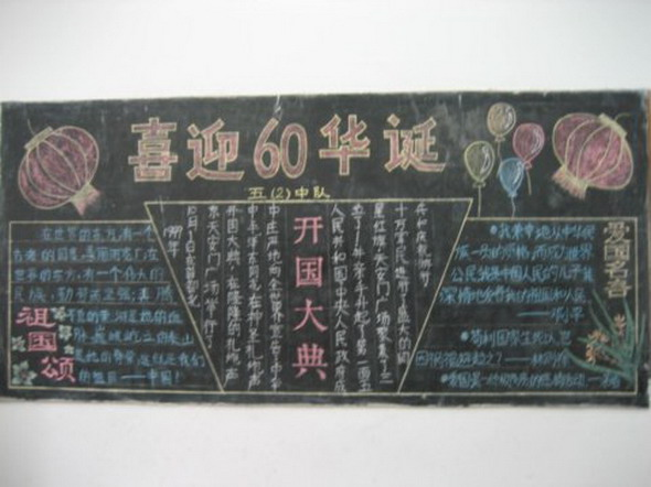 部开展纪念建国60周年黑板报评比