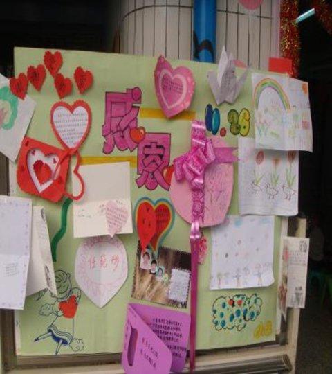 幼儿园小小班感恩节展板制作图片