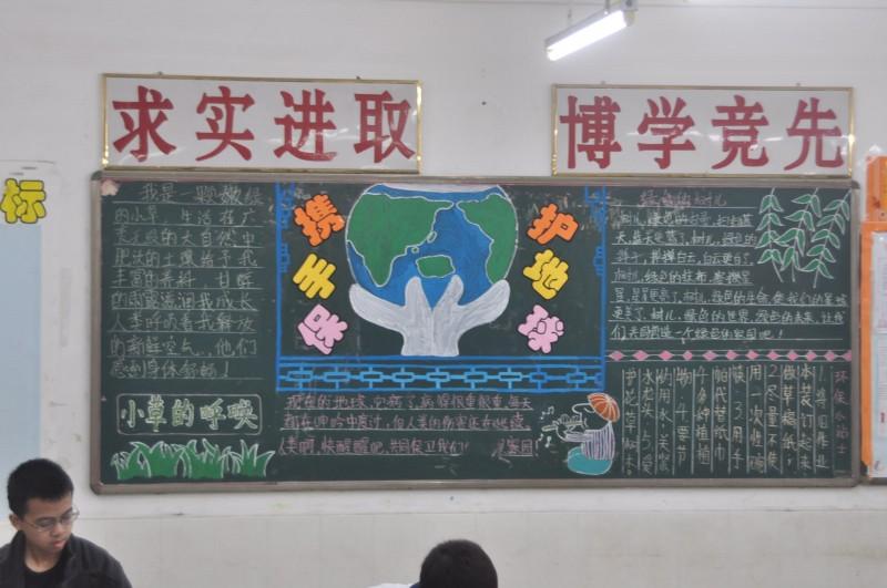 中学生环保墙面手工制作图片