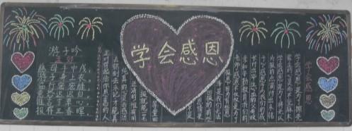 樟木头:华联小学举行感恩教育黑板报评比活动