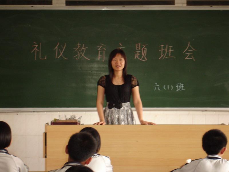 关于文明礼仪的主题班会。