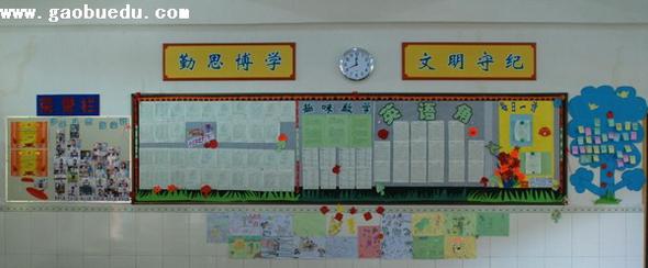 校园展板 学校文化 学校标语 校园文化墙 教室挂画,小学校园文化设计