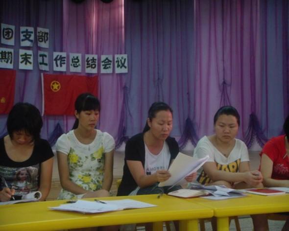 厚街:菊新幼儿园团支部举办2010春季期末工作总结