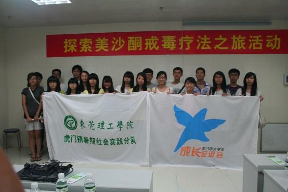 东莞:厚街:厚街医院团委接待大学生代表参观美沙酮戒毒疗法图片