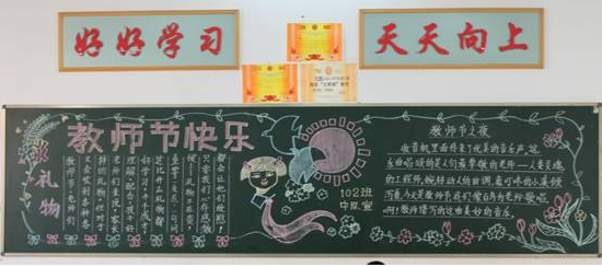 """""""及庆祝教师节主题黑板报"""