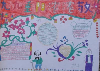 三,四年级制作书签,写上敬老的一句话;五年级创作手抄报.图片