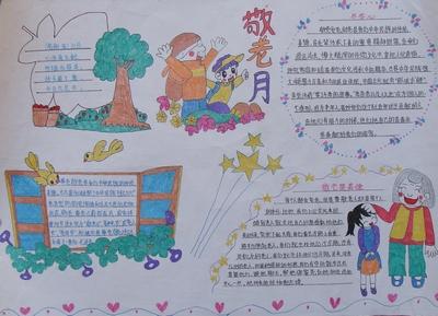 三,四年级制作书签,写上敬老的一句话;五年级创作手抄报.