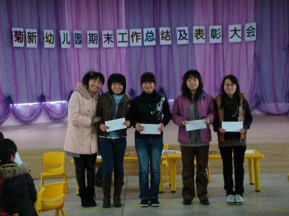 厚街:菊新幼儿园团支部召开2010年期末工作总结会议
