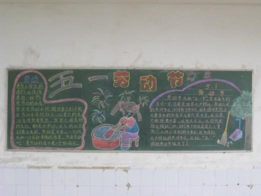 沙田 沙田第一小学举行 庆祝五一国际劳动节 黑板报评比活动