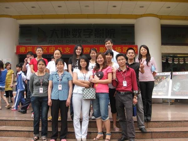 """樟木头:2011年樟木头镇""""五.四""""青年文化艺术节樟洋团"""