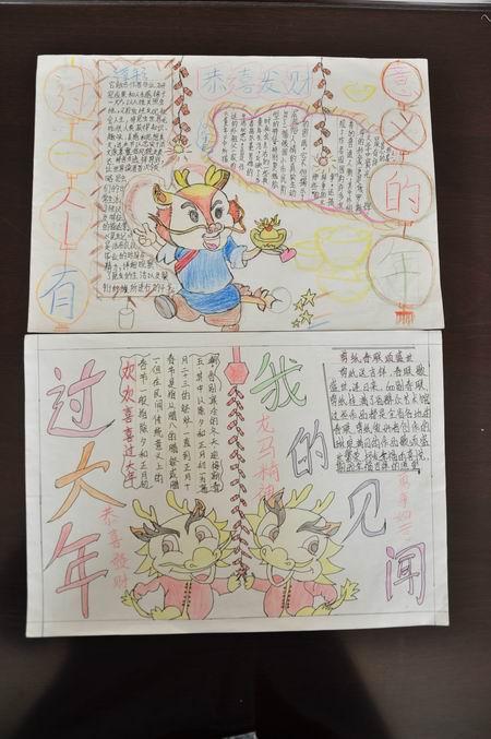 麒麟拜年;有的用漫画的形式讲述年的由来和过年的风俗;有的用手抄报的图片