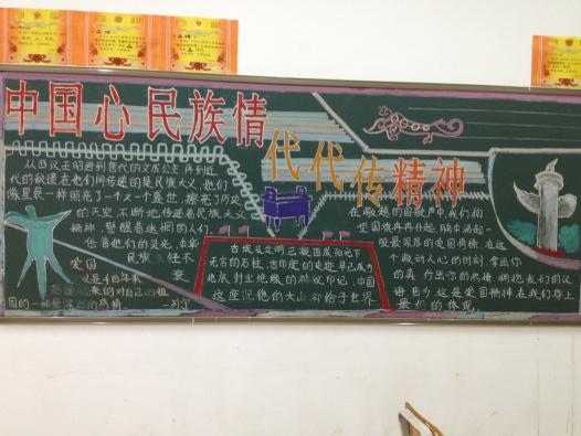 """沙田:广荣中学开展""""民族精神代代传""""黑板报评比活动"""