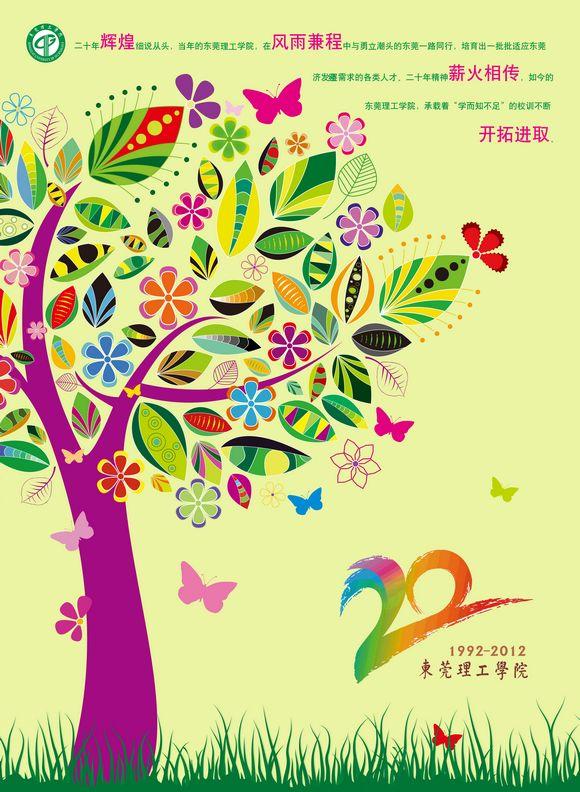 手绘海报 艺术节