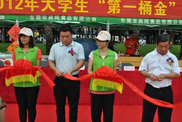 黄江:大学生第一桶金创业实践活动开幕式