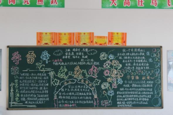 田 广荣中学初一年级开展 学雷锋,献爱心 主题黑板报评比活动