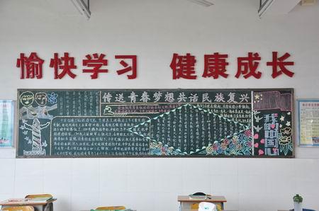 展初一级 传递青春梦想 共话民族复兴 黑板报评比活动