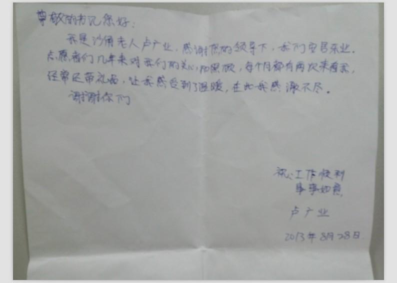 【出国考察归来写感谢信】