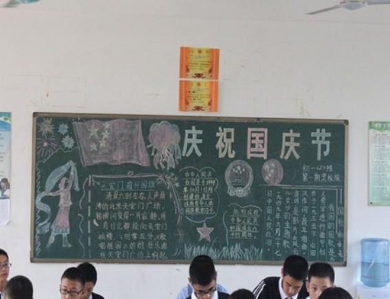 """沙田:广荣中学开展""""迎国庆""""主题黑板报评比活动"""