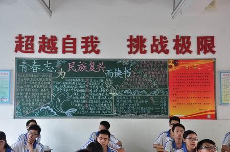 初三3班黑板报-中堂 创文明单位主题黑板报评比圆满完成