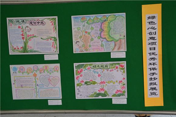 滘 绿色 心 创意 项目之校园环保手抄报活动在中心小学圆满落幕