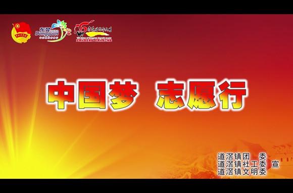 """道滘:镇团委制作推出""""中国梦"""