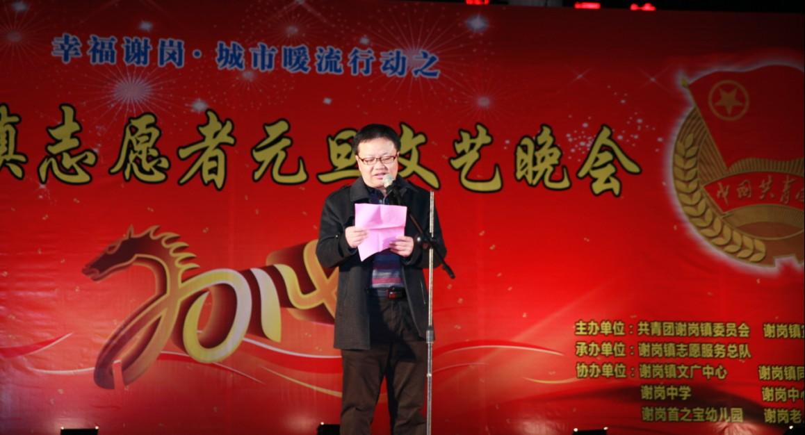 岗 2014年志愿者元旦文艺晚会,传递 奉献 和谐 精神