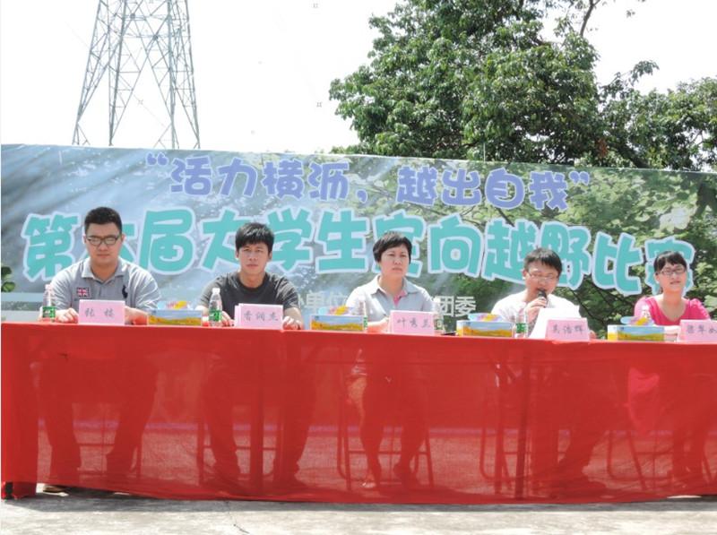 贵州大学定向越野竞赛