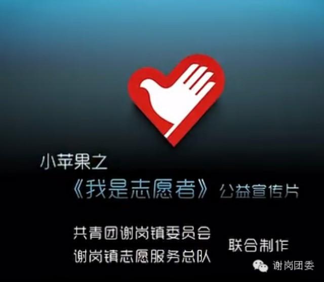 谢岗:小苹果之《我是志愿者》宣传片震撼发布!