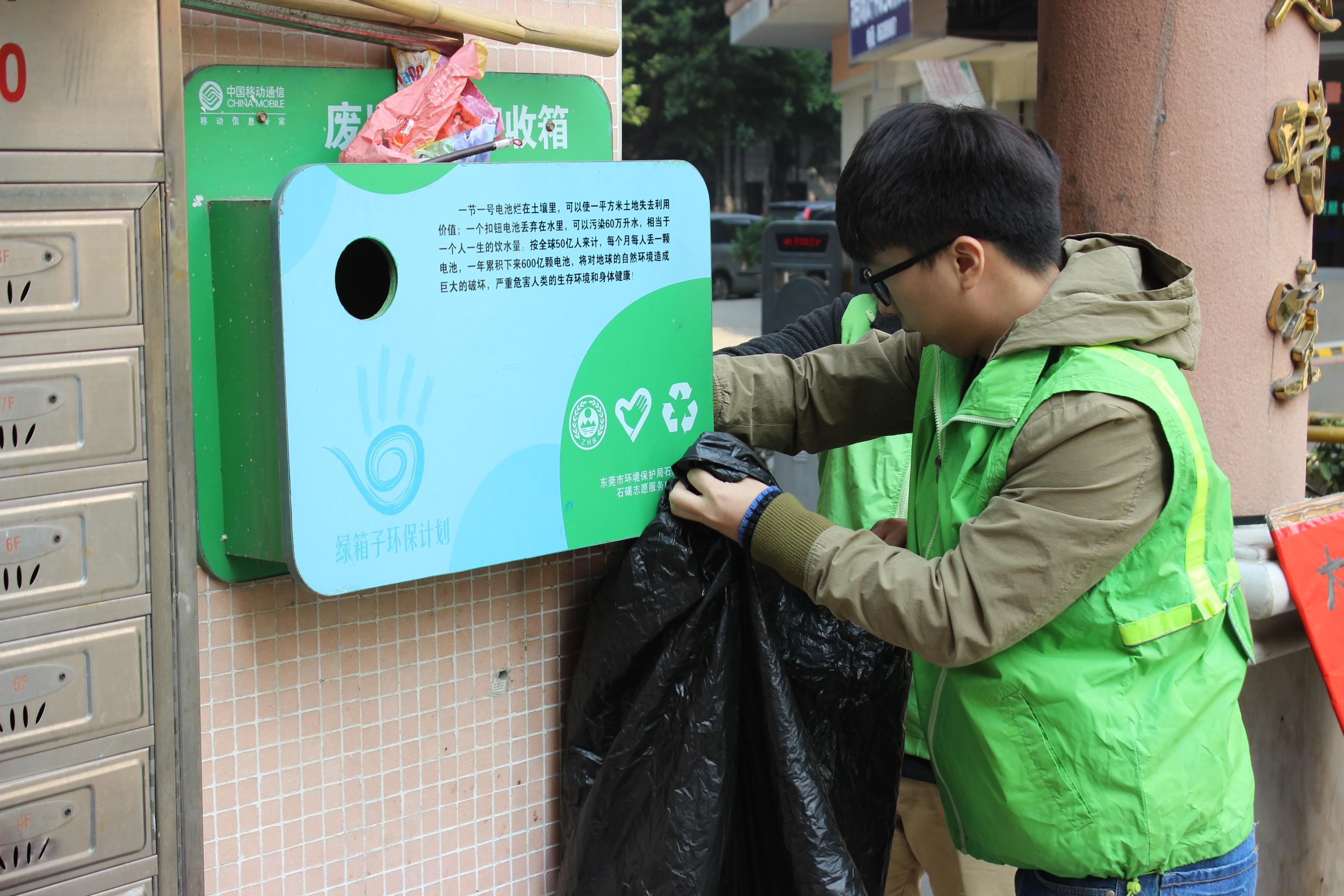 """石碣:打开绿色箱子 回收废旧电池——2015年""""绿箱子环保计划""""启动"""